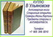 +7 905 349 8210.Покупка антикварных книг в Ульяновске.Куплю Гравюры.