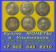 +7 905 349 8210.Покупка антикварных монет в Ульяновске.Куплю медали