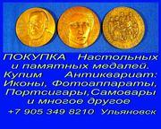 +7 905 349 8210.Покупка значков и памятных медалей в Ульяновске.