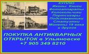 +7 905 349 8210.Покупка антикварных открыток в Ульяновске.Гравюры