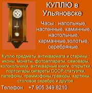 +7 905 349 8210. Куплю напольные часы в Ульяновске.Настенные, каминные.