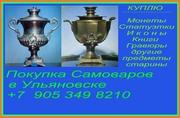 +7 905 349 8210.Покупка самоваров и антикварной посуды в Ульяновске