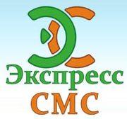 Компания «Экспресс смс». Рассылка смс в Ульяновске