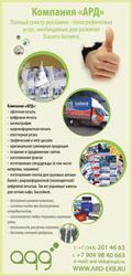 Дизайнерские услуги. Полиграфия,  сувенирная продукция