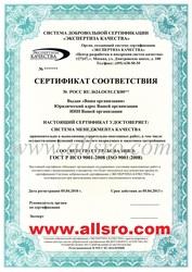 Сертификация ISO в Ульяновске