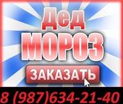 Вызов ДЕДА МОРOЗА на дом 8987-634-21-40