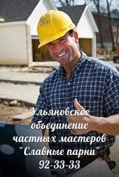 Ульяновское объединение частных мастеров
