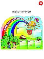 Изготовление стендов для детских садов
