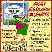 Пластиковые окна Ульяновск
