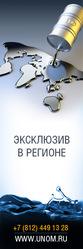 Предлагаем дилерство в Ульяновске по смазочным  материалам