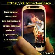 SEO MASTER.Продвижение сайтов (проектов) в Тольятти