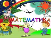 Репетитор по математике и физике- online