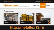 МетАллекс - металоизделия,  металлоконструкции